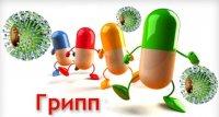Профилактика гриппа и ОРВИ в осенний период